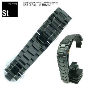 腕時計 時計 時計ベルト 時計バンド エンポリオアルマーニ 時計ベルト EMPORIO ARMANI AR1400 AR1410 AR1406 AR1414 セラミックベルト セラミカベルト交換 破損交換用 時計修理 メンズ腕時計用 純正互換品