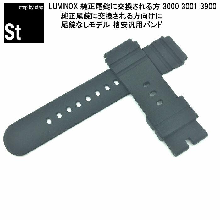 LUMINOX ベルト ルミノックス 腕時計ベルト 時計ベルト 3000 3900 3001 互換バンド 時計バンド 汎用替えベルト 交換 腕時計 ラバー 腕時計部品 時計修理 メンズ レディース