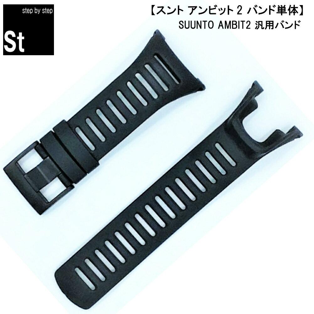 時計 腕時計 時計ベルト スント SUUNTO アンビット2AMBIT2 バンド単体 時計バンド 交換 腕時計 ラバー 腕時計 計部品 時計修理 メンズ レディース バンド 汎用替えベルト