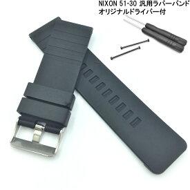 時計 ベルト 腕時計 汎用バンド NIXON ニクソン 51-30 A057 A083 NA057 NA083 ネジ ブラック シルバー 互換バンド シリコンラバー 時計バンド ベルト交換 破損交換用 時計修理 メンズ腕時計用