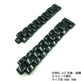 d66e887e85e2 腕時計バンド 腕時計ベルト 時計ベルト 時計バンド CHANEL シャネル J12 破損交換用 セラミック割れ