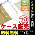 【1枚当り約7.96円!】ゴミ袋薄手強化乳白半透明70L500枚(1箱100枚入りBOX×5)