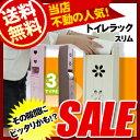 トイレ収納 スリムタイプ トイレラック スリム ランキング上位入賞【送料無料】【 05P27May16】