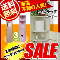 トイレ収納コーナータイプトイレラックコーナー【送料無料】