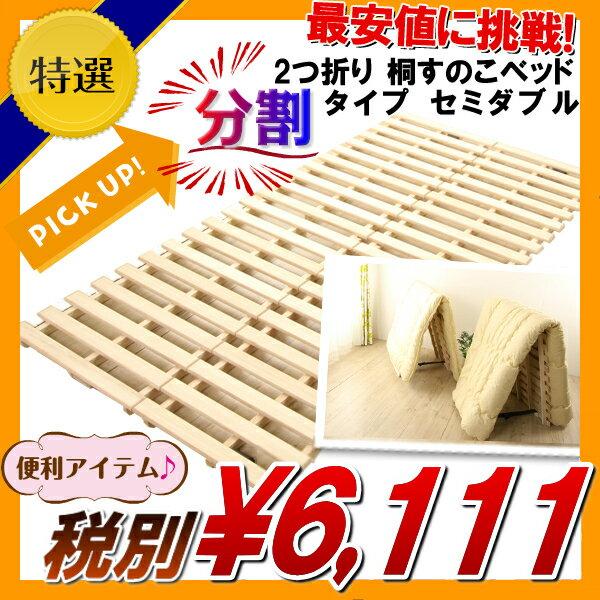 2つ折り桐すのこベッド セミダブルサイズ(2分割タイプ) 分割 コンパクト すのこマット 折りたたみベット ベット セミダブル 折りたたみ ベッド 木製 桐 きり キリ スノコベッド 折り畳みベッド すのこベッド 除湿 カビ防止 結露防止[SN]