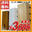 ルーター 収納 ボックス 3色【完成品】机の上などのルーターや配線をスッキリ収納 ルーター収納ボックス ルーター収納…