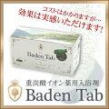 薬用BadenTab5錠×14パック
