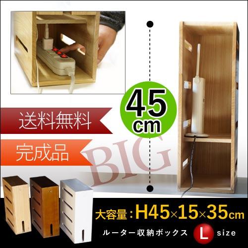 ルーター 収納ボックス Lサイズ(ルーターボックス ルーター収納 電源タップ収納ボックス モデム 薄型) 【送料無料】