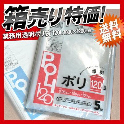 【G-123】業務用 ごみ袋 大型 120リットル ゴミ袋 透明 ポリ袋 120L 150枚(5枚×30パック)【送料無料】【 05P27May16】