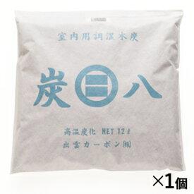 調湿木炭 炭八 室内用大袋 1個入 (湿気対策 湿気取り 出雲認定ブランド商品 スミハチ すみはち)【 10P27May16】