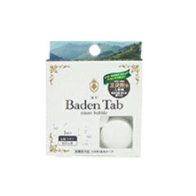 【ポスト投函配送】重炭酸タブレット バーデンタブ 薬用 入浴剤 Baden Tab 5錠×1パック