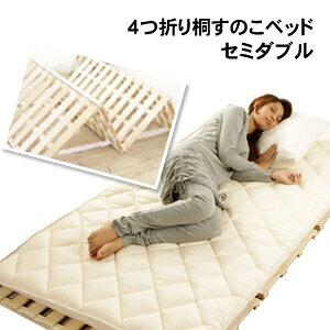 4つ折り桐すのこベッド セミダブルサイズ ランキング入賞! 耐荷重200kg すのこマット折りたたみベット ベット セミダブル 折りたたみ ベッド 木製 桐 きり キリ スノコベッド 折り畳みベッ