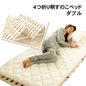 4つ折り桐すのこベッド ダブルサイズ ランキング入賞! 耐荷重200kg すのこマット折りたたみベット ベット ダブル 折りたたみ ベッド 木製 桐 きり キリ スノコベッド 折り畳みベッド すのこ