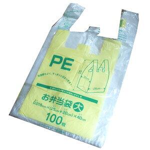 【PE-3】業務用 レジ袋 手提げ付きポリ袋 お弁当袋 大 1000枚(100枚×10パック)【送料無料(一部地域を除く)】[syspo]