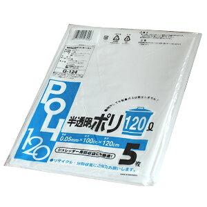 【G-124】業務用 ごみ袋 大型 120リットル ゴミ袋 半透明 ポリ袋 120L 150枚(5枚×30パック)【送料無料(一部地域を除く)】[syspo]