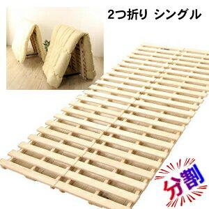 2つ折り桐すのこベッド シングルサイズ(2分割タイプ) 分割 コンパクト すのこマット 折りたたみベット ベット シングル 折りたたみ ベッド 木製 桐 きり キリ スノコベッド 折り畳みベッド すのこベッド 除湿 カビ防止 結露防止[SN]
