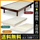 すのこベッド シングルサイズ 高さ調節 3段階【送料無料】 耐荷重180kg ローベッド フロアベッド ベッド シングル ベッド下収納 ベッドフレーム 天然木 パイン材 スノコベッド すのこベット 除