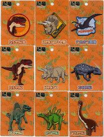 恐竜《Dinosaur》ワッペン■アイロン接着■