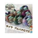 【ダイヤモンド毛糸】【ダイヤ アルパカミクス】同色10玉入りでお買い得。日本製