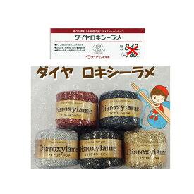 #送料無料【ダイヤモンド毛糸】【ダイヤ ロキシーラメ】同色5玉入りでお買い得。日本製