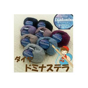 【ダイヤモンド毛糸】【ドミナステラ】1玉からお求めいただけます。This yarn is made in Japan.
