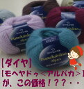 【ダイヤモンド毛糸】【モヘヤドゥ<アルパカ>】同色10玉入りThis yarn is made in Japan.