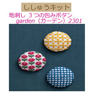 【手作りキット】地刺し 3つの包みボタン garden(ガーデン)2301