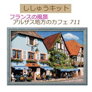 【手作りキットフランスの風景 アルザス地方のカフェ 711【3cmゆうパケット発送可】