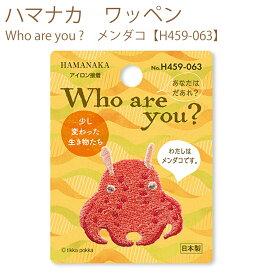 送料無料【同柄3枚入】【ハマナカ】【ワッペン】Who are you ? メンダコ【H459-063】