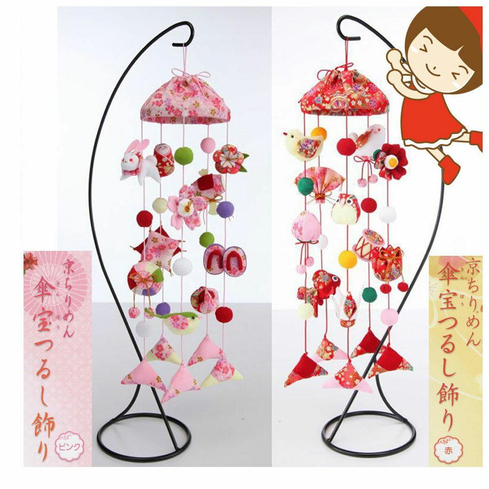 つるし飾りのおひなさま【LH-129・ピンク】【LH-130・赤】★3cmゆうパケット対応★