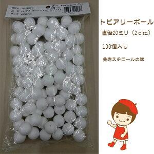 ★2袋まで3cmゆうパケットメール便OK★トピアリーボール直径20ミリ・100個入り 発泡スチロール球