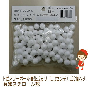 ★4袋まで3cmゆうパケットメール便OK★トピアリーボール直径12ミリ・100個入り 発泡スチロール球