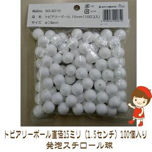 ★4袋まで3cmゆうパケットメール便OK★トピアリーボール直径15ミリ・100個入り 発泡スチロール球
