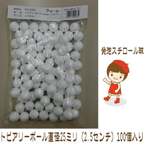 ★1袋なら3cmゆうパケットメール便OK★トピアリーボール直径25ミリ・100個入り 発泡スチロール球