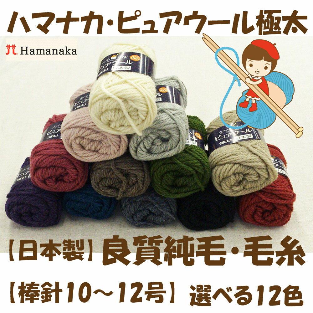 極太毛糸の定番ウール100%ハマナカホームメイドピュアウール【極太】日本製
