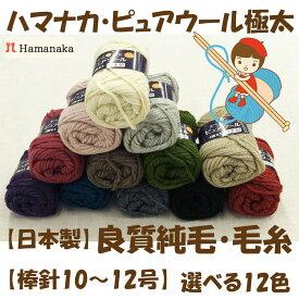 極太毛糸の定番ウール100%ハマナカホームメイドピュアウール【極太】日本製2玉までゆうパケット発送可能