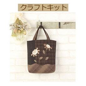 #送料無料【手作りキット】【 Classical flower 】【三上奈津子シリーズ】PA-752 シックなお花のバッグ【3cmゆうパケット可】