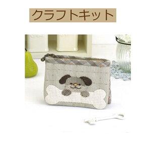 【手作りキット 】【三上奈津子シリーズ】PA-636 わんぱくイヌのキーホルダーポーチ【3cmゆうパケット可】