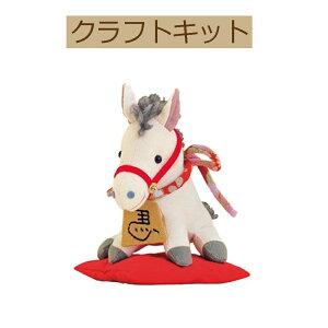 【手作りキット】【 福村弘美のかわいい動物シリーズ】PA-632 ぬいぐるみ 福招き馬【3cmゆうパケット可】