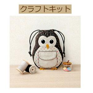 【手作りキット】【 つくる門には福来たる♪】【かわいいフクロウ小物たち】PA-762 フクロウのきんちゃく袋【3cmゆうパケット可】