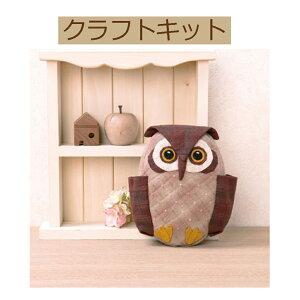 【手作りキット】【 つくる門には福来たる♪】【かわいいフクロウ小物たち】PA-763 フクロウのポーチ【3cmゆうパケット可】