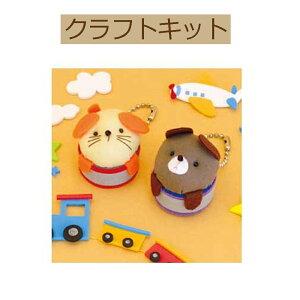 【手作りキット 】【楽しいエコクラフト】【ペットボトルキャップで作る】【キーホルダー】PA-662キーホルダー  イヌとクマ【3cmゆうパケット可】