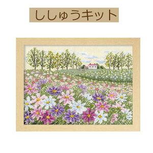【手作りキット フラワーガーデン【花の咲く風景】】7310 コスモスの丘【3cmゆうパケット可】