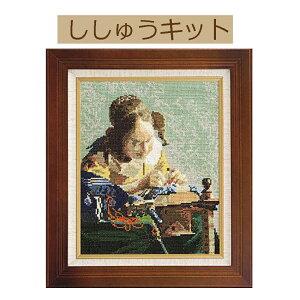 【手作りキット 世界の名画アートギャラリー】 878 「レースを編む女」 フェルメール作【3cmゆうパケット可】