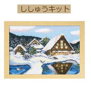 【手作りキット 四季を彩る【日本の名所】】7389 雪の白川郷 【3cmゆうパケット可】