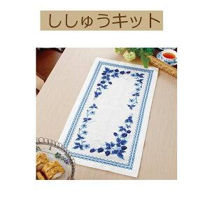 【手作りキット テーブルセンター】1193 ブルーストロベリー 【3cmゆうパケット可】