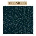 【刺し子プリント布】 SK-1-16麻の葉・5M反物【送料無料】
