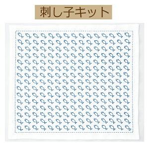 【手作りキット 一目刺しキット 花ふきん?ほんわか?】SK-406  サカナ【3cmゆうパケット可】