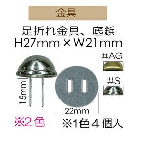 abf57af0938d 座金付足折れ金具4ヶ入【AK-3-2・Ag