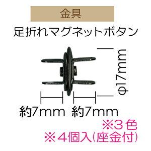 足折れマグネットボタン4ヶ入【AK-38-27・Ag・S・BN】【3cmゆうパケット可】INAZUMA・イナズマ